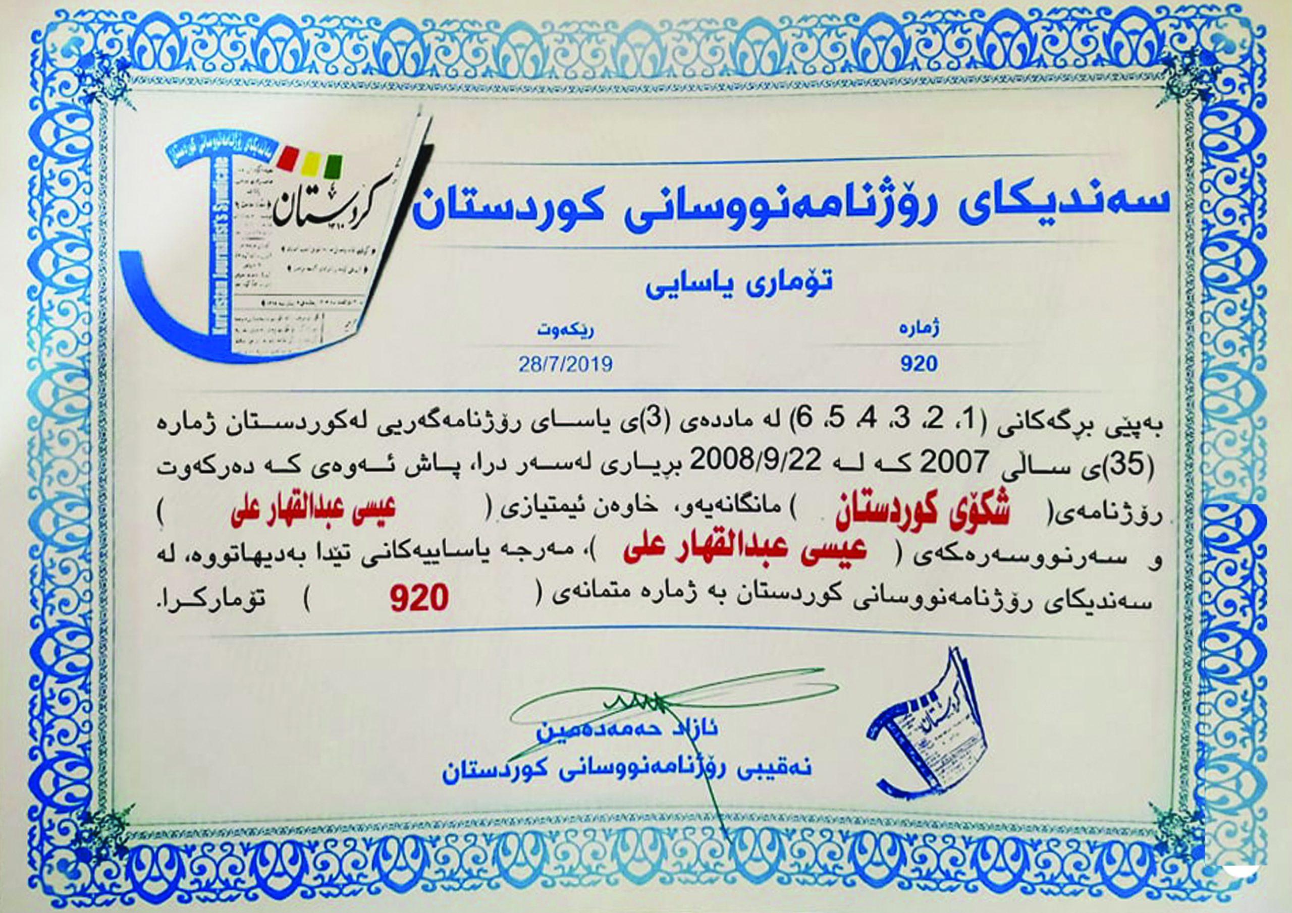 Photo of First Issue of Shkoi Kurdistan Magazine published