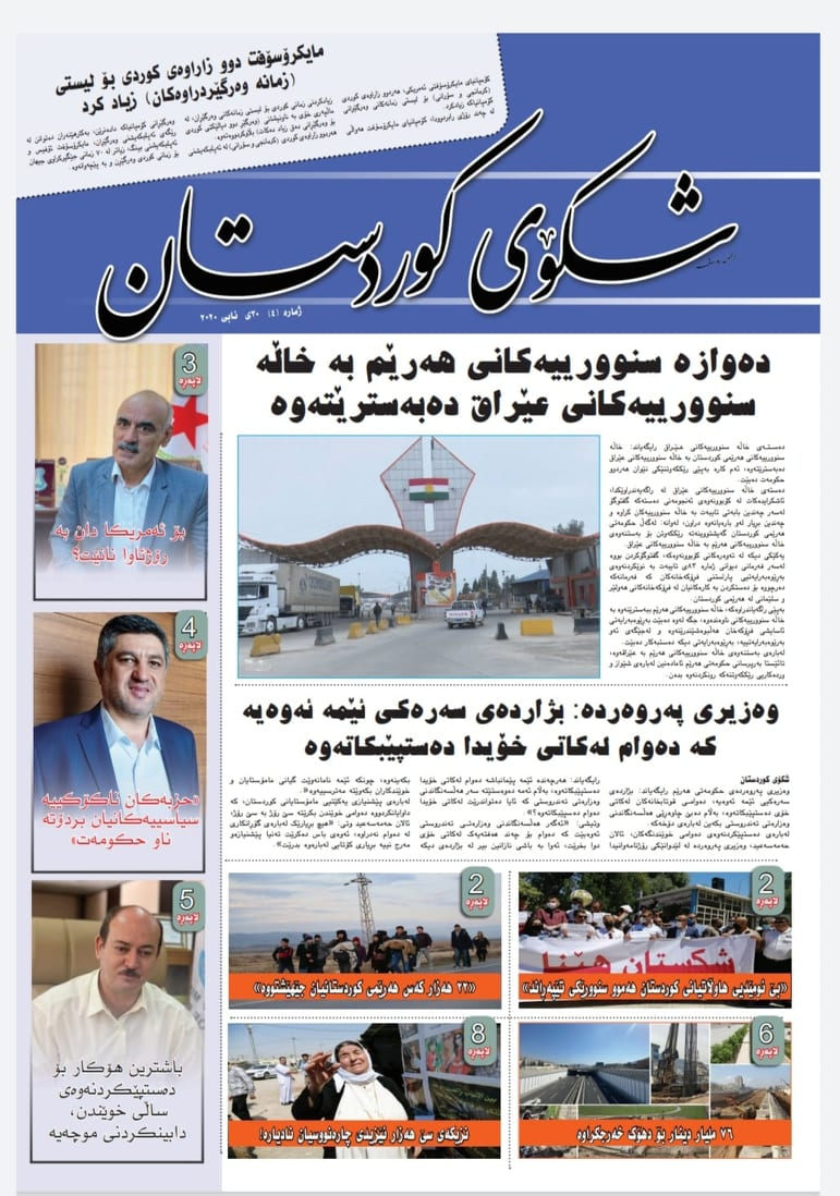 Photo of All articles and features of fourth issue of Shkoi Kurdistan newspaper