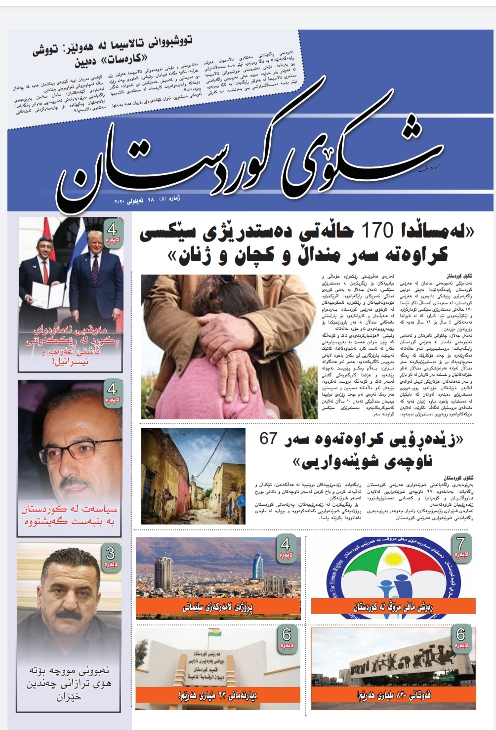 Photo of All articles of fifth issue of Shkoi Kurdistan newspaper
