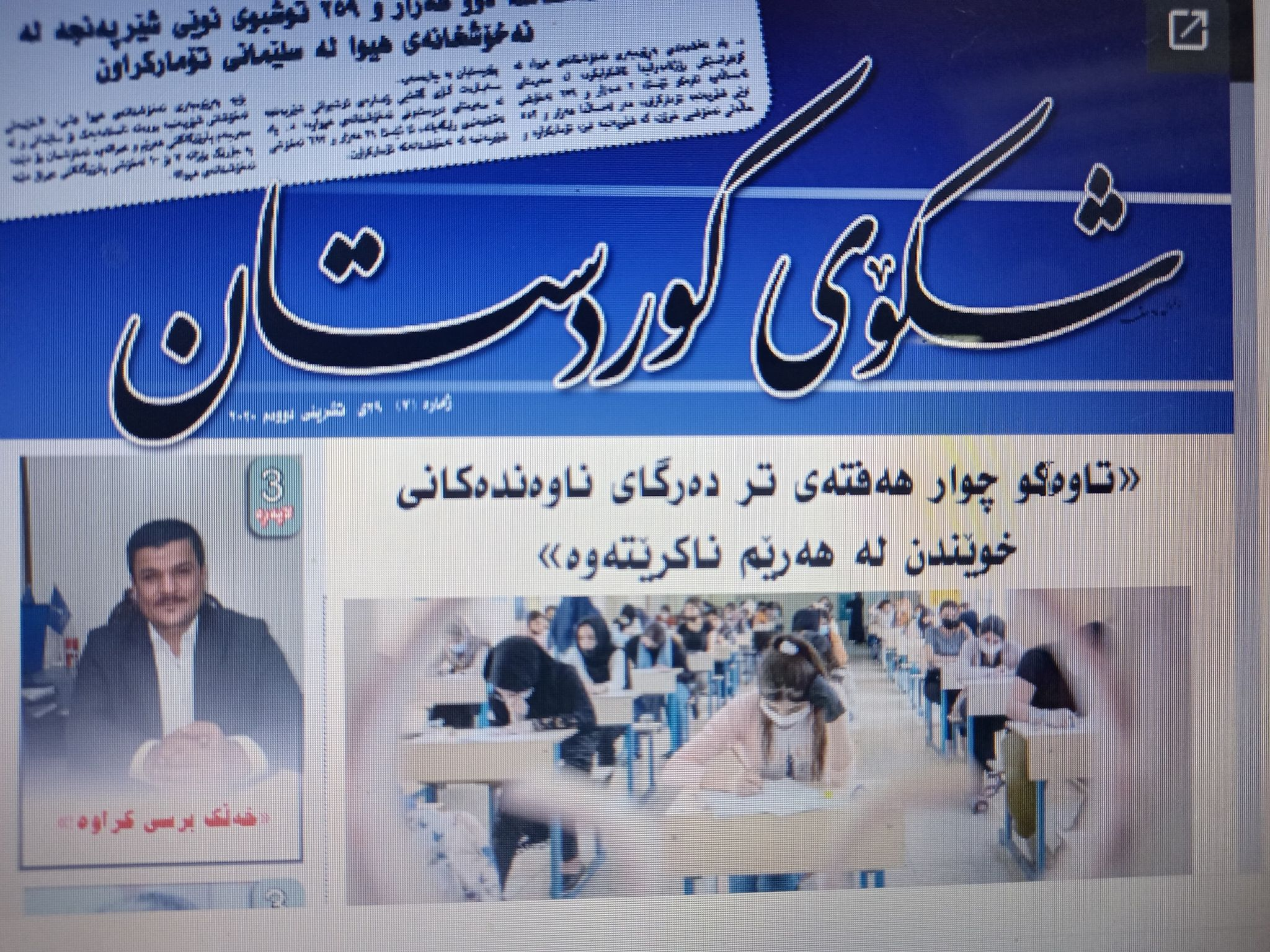 Photo of The seventh number of the monthly Kurdish newspaper (Shkoi Kurdistan) issued
