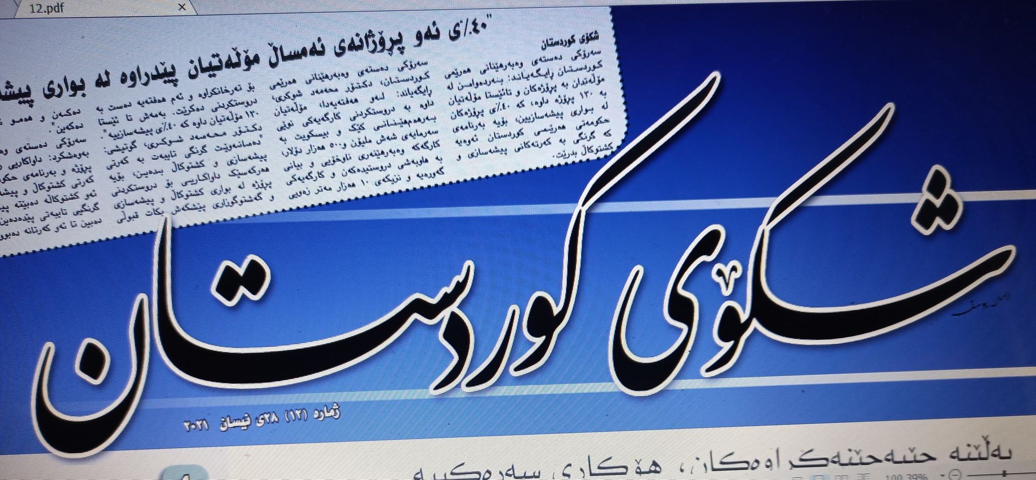 Photo of Read all articles and features of 12th issue of Shkoi Kurdistan newspaper