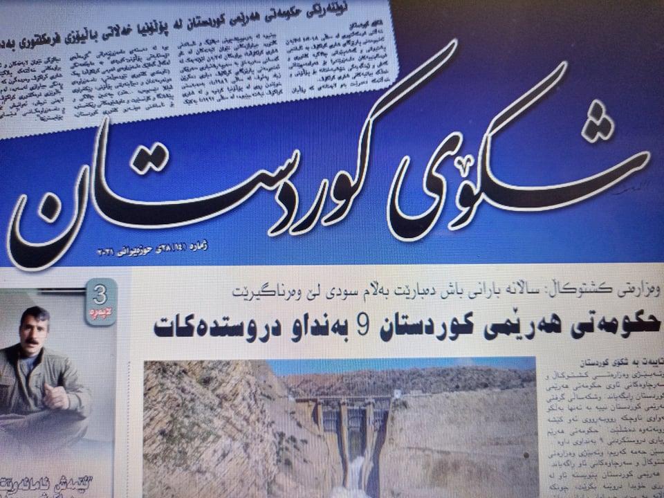 Photo of Read latest issue of Shkoi Kurdistan newspaper