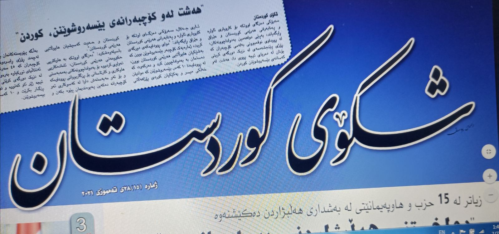 Photo of 15th issue of Shkoi Kurdistan newspaper available now…read it