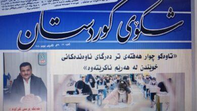 Photo of ژمارە (7)ی رۆژنامەی شكۆی كوردستان كەوتە بەر دیدی خوێنەرانی… رۆژنامەكە لێرەوە بخوێنەرەوە