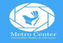 Photo of میرترۆ بۆ سەرۆكی هەرێم: هەرێمی كوردستان لە بواری ئازادی و رادەربرین و رۆژنامەگەری لە بارودۆخێكی خراپدایە