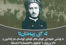 Photo of پارتە كوردییەكانی رۆژهەڵاتی كوردستان لەیادی دامەزراندنی كۆماری كوردستاندا داوای لەبەركردنی جلی كوردی دەكەن