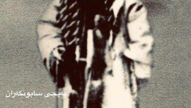 Photo of حاجی کاک ئەحمەدی شێخ؛ زانا و پیشەوای ئاینی